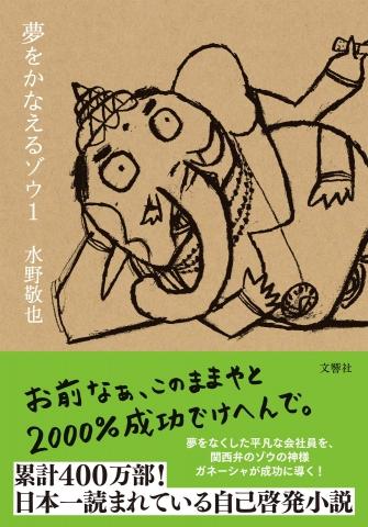「夢をかなえるゾウ」  水野敬也/著