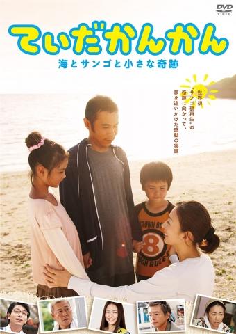 映画 『てぃだかんかん〜海とサンゴと小さな奇跡〜』