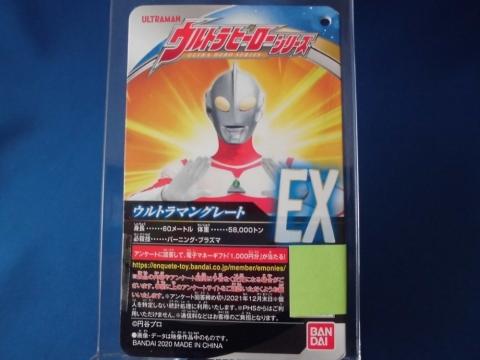 ウルトラヒーローシリーズ  EX ウルトラマングレート