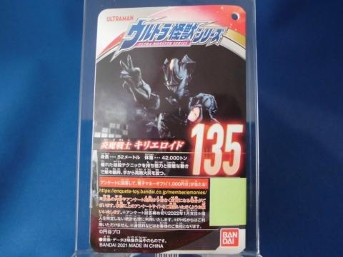 ウルトラ怪獣シリーズ  135 キリエロイド