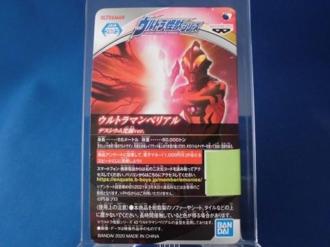 ナムコ限定 ウルトラ怪獣シリーズ  ウルトラマンベリアル デスシウム光線ver.
