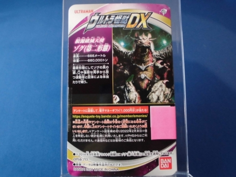 ウルトラ怪獣DX  ゾグ(第二形態)