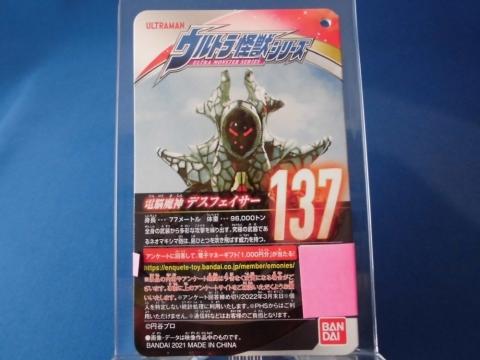 ウルトラ怪獣シリーズ  137 デスフェイサー