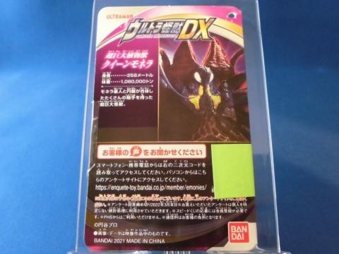 ウルトラ怪獣DX  クイーンモネラ