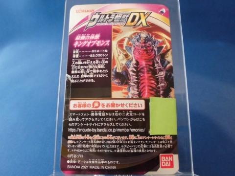 ウルトラ怪獣DX  キングオブモンス