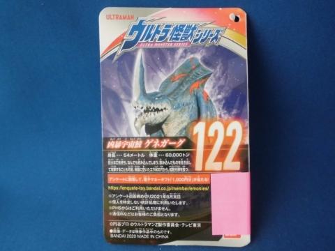 ウルトラ怪獣シリーズ  122 凶暴宇宙鮫 ゲネガーグ