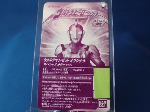 スペシャル限定 ウルトラヒーローシリーズ  ウルトラマンゼット オリジナル スペシャルカラーver.