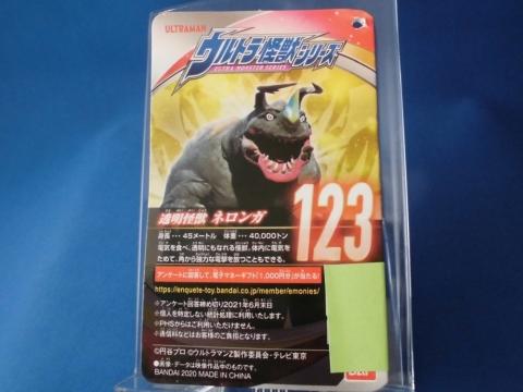 ウルトラ怪獣シリーズ  123 ネロンガ