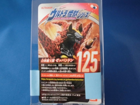ウルトラ怪獣シリーズ  125 ゼッパンドン