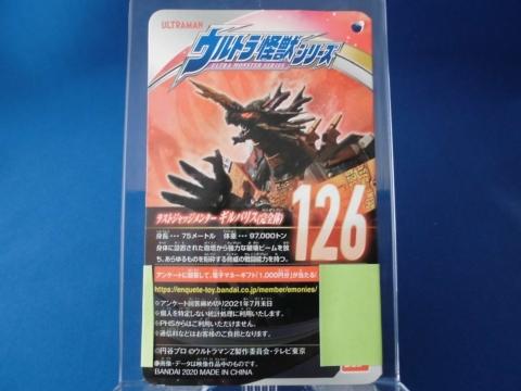 ウルトラ怪獣シリーズ  126 ギルバリス(完全態)