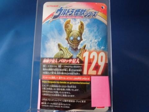 ウルトラ怪獣シリーズ  129 バロッサ星人