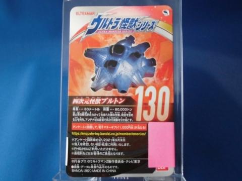 ウルトラ怪獣シリーズ  130 ブルトン