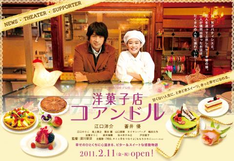 映画 『洋菓子店コアンドル』