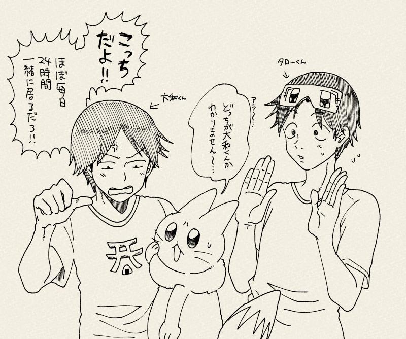 yamataro.jpg