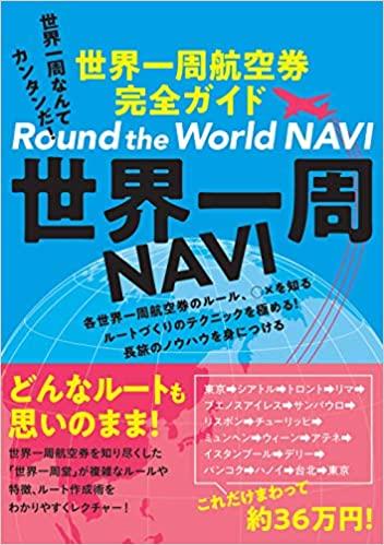 『世界一周NAVI』5版目
