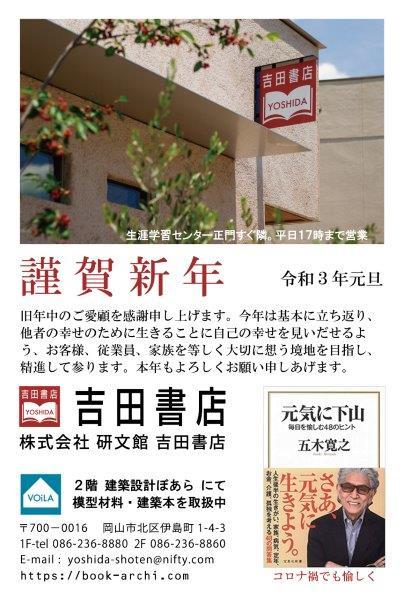 年賀状2021吉田書店RGB