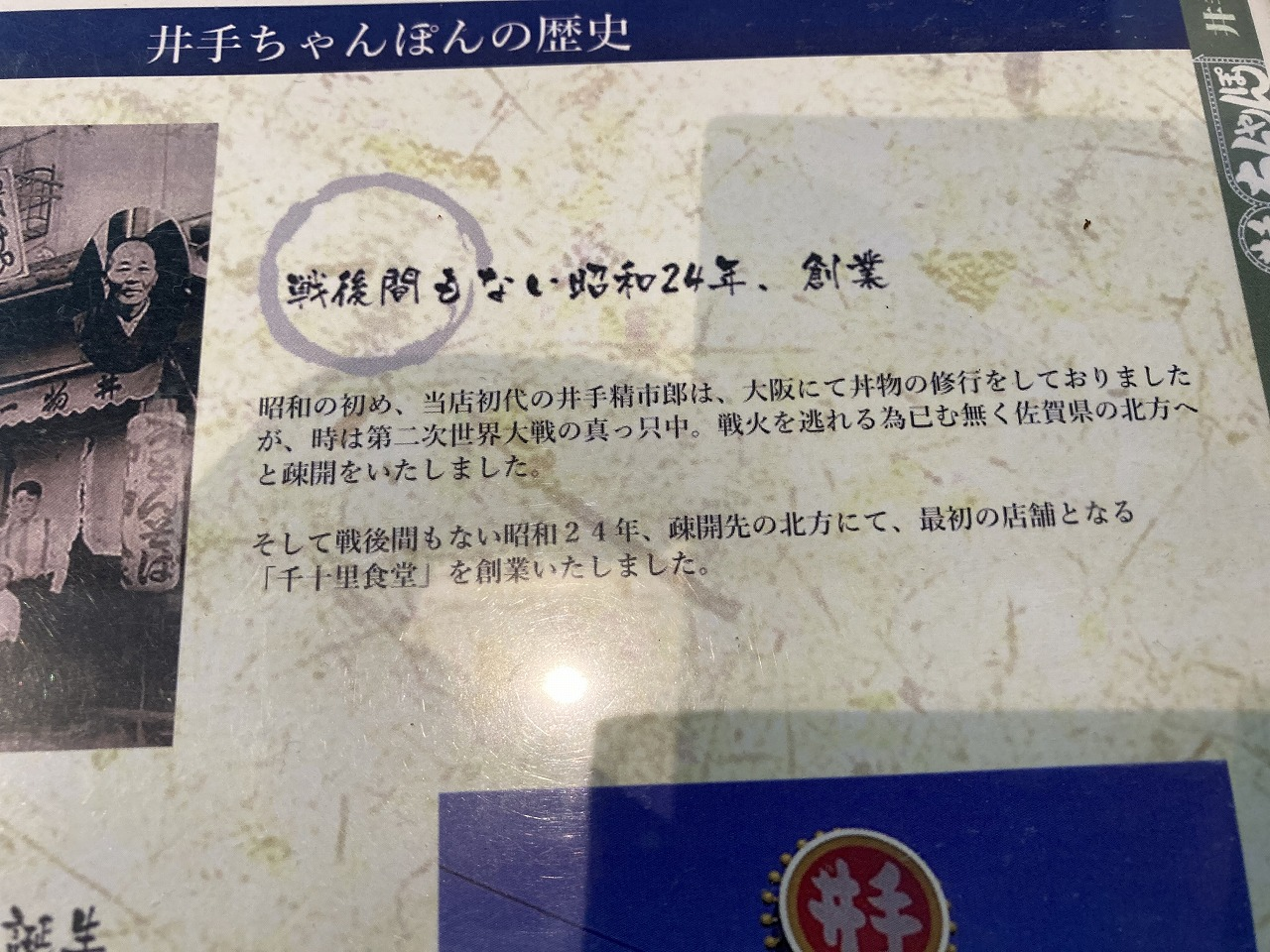 井手ちゃんぽん1