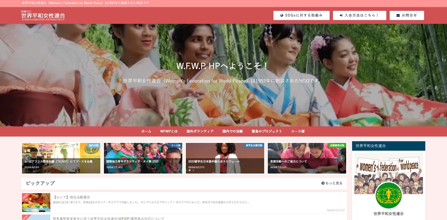 WFWPホームページ
