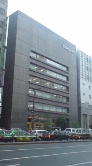 東芝EMI本社