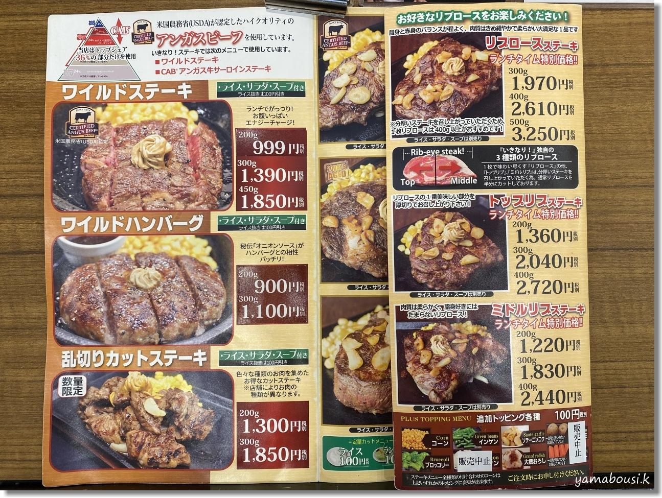 いきなりステーキでエナジーチャージ 2