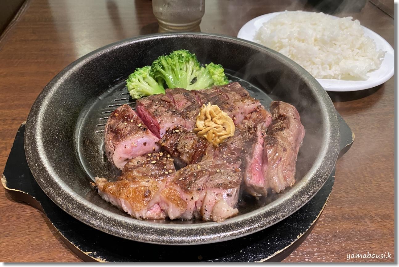 いきなりステーキでエナジーチャージ 1