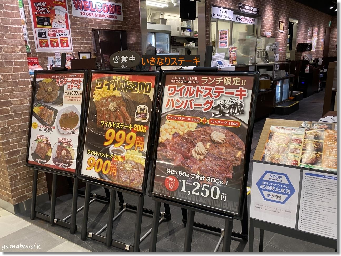 いきなりステーキでエナジーチャージ 3