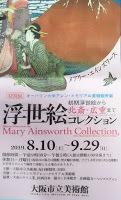 浮世絵コレクション