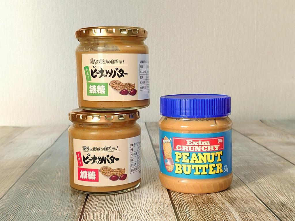 「ピーナッツバター」を食べ比べ☆低GIで美味しいヘルシー!