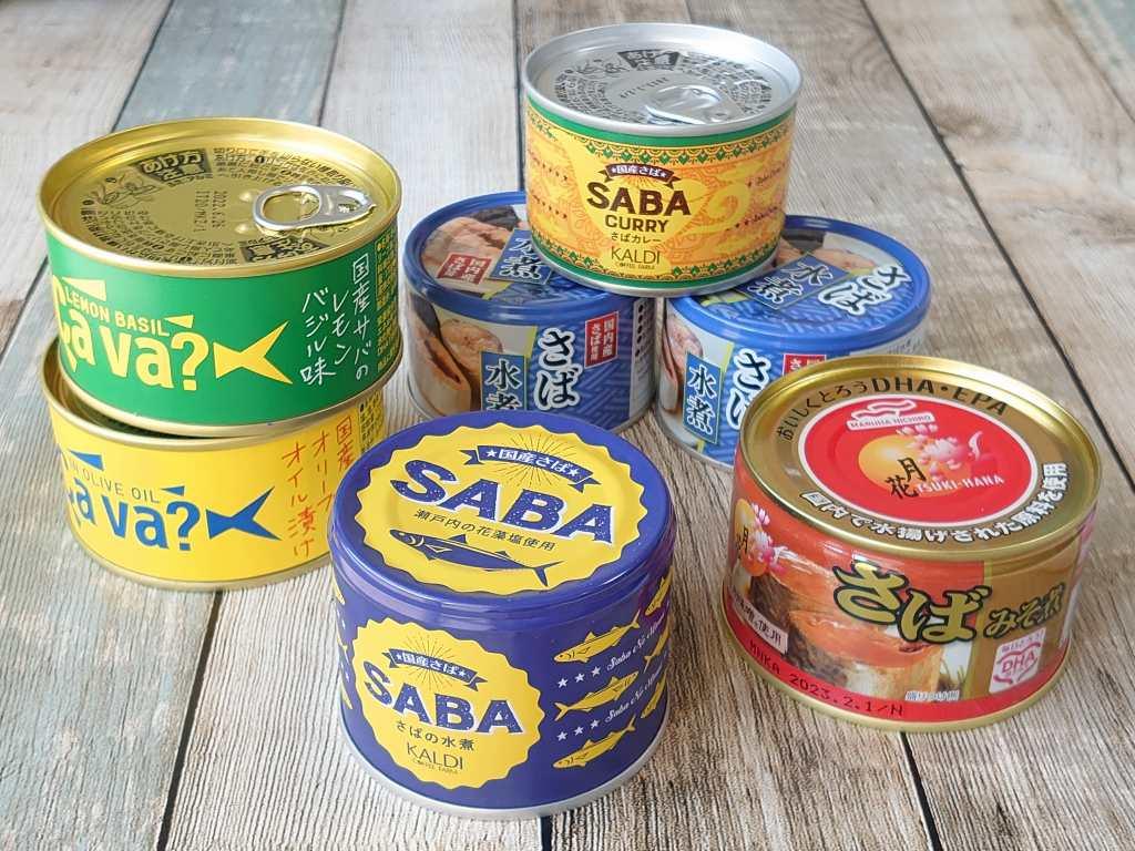 「さば缶」食べ比べてみました!あると便利な保存食。