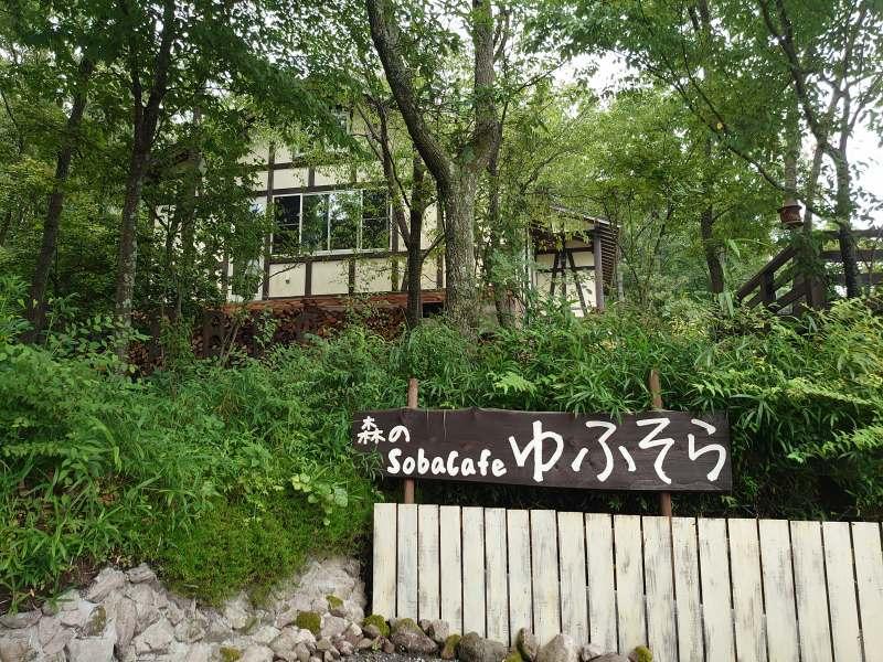 「森のSobaCafe ゆふそら(大分県由布市)」緑豊かな絶景カフェで!こだわりのお蕎麦と絶品ガレット