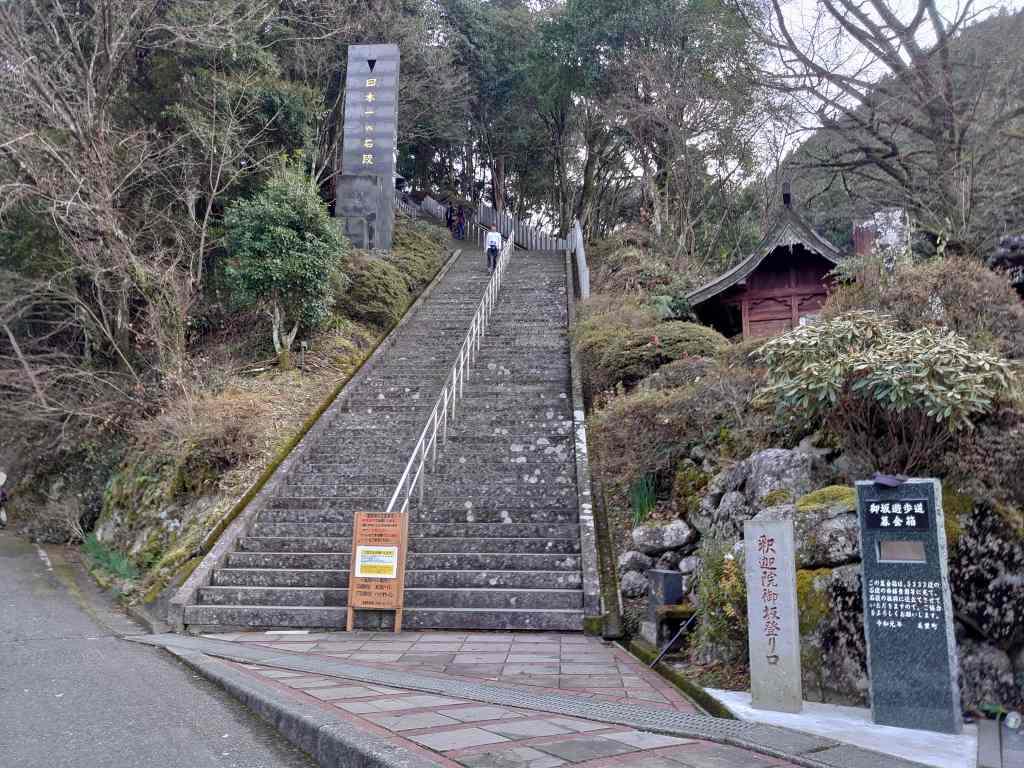 「日本一の石段(熊本県美里町)」3333段の石段!昭和63年に完成した釈迦院御坂遊歩道