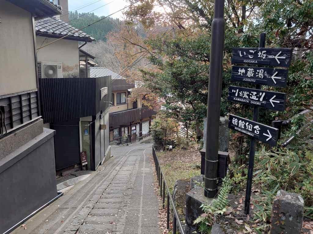 「黒川温泉散策(熊本県南小国町)」黒川温泉一旅館の風情ある街並みと食べ歩き