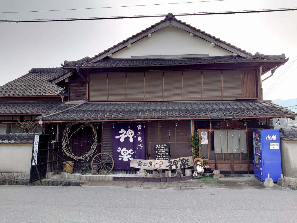 「食工房 神楽(福岡県みやこ町)」古民家レストランで楽しむ和モダンフレンチ
