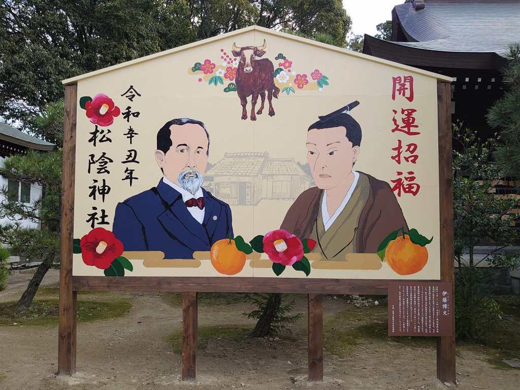 「松陰神社(山口県萩市)」歴史に触れることができる場所!傘の形のおみくじも素敵です