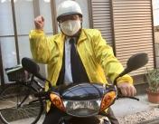 2020爽やか訪問バイク