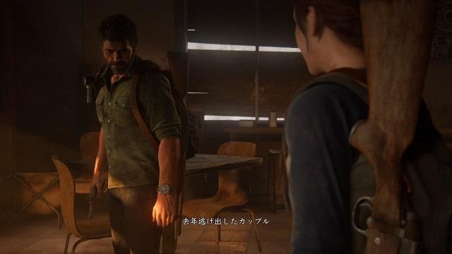The Last of Us® Part II_ジャクソンを出た2人のカップル