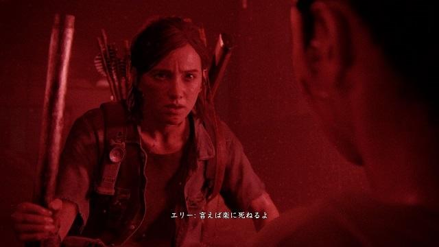 img20200814_The Last of Us® Part II_ノラに迫るエリー