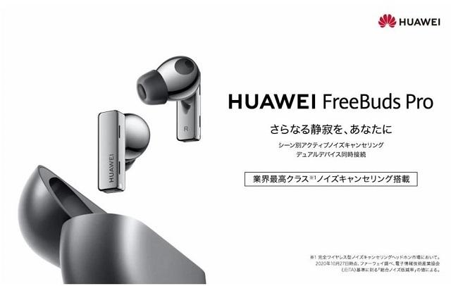 完全ワイヤレスイヤホン「HUAWEI FreeBuds Pro」