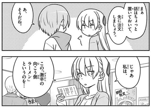 漫画「トニカクカワイイ12」ラーメン注文する司ちゃん