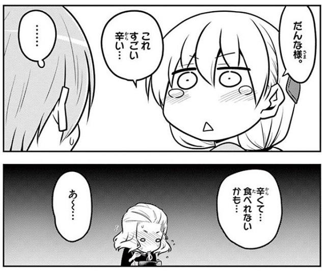 漫画「トニカクカワイイ12」トニカクカワイイ司ちゃん