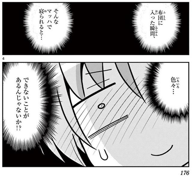 漫画「トニカクカワイイ13」ナサ君の悩み
