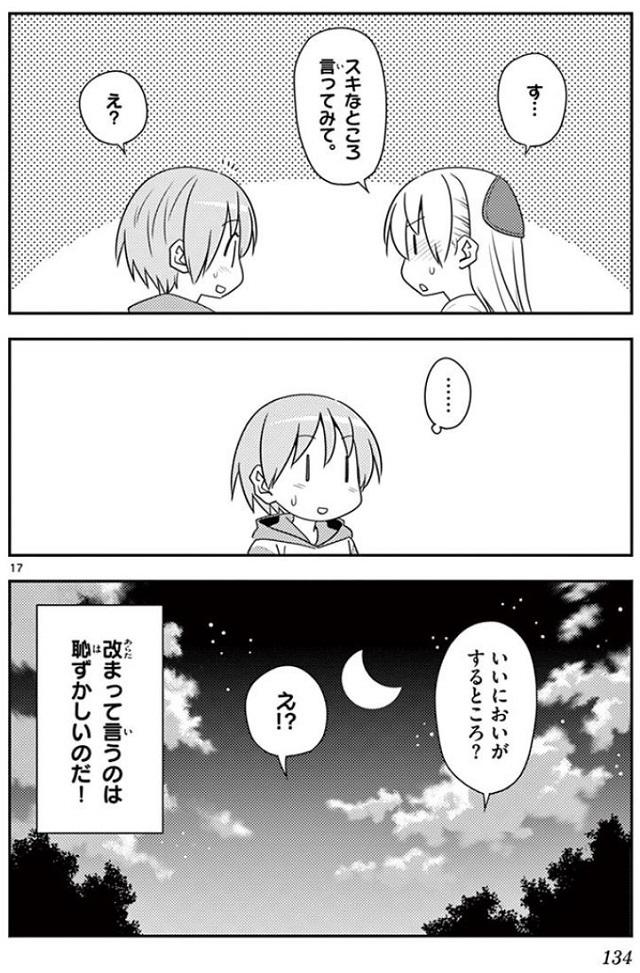 漫画「トニカクカワイイ14」甘々