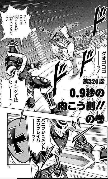 漫画「キン肉マン 第73巻」P.71