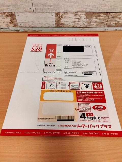 日本通信SIM「ゆうパック」