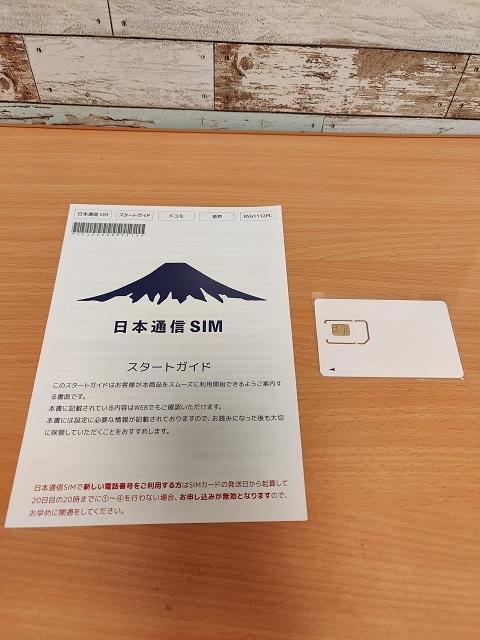 日本通信SIM 内容物