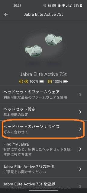 「Jabra Elite Active 75t」ヘッドセットのパーソナライズ