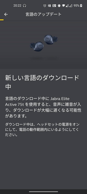 「Jabra Elite Active 75t」日本語選択