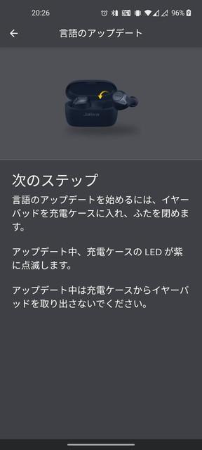 「Jabra Elite Active 75t」充電ケースに戻す