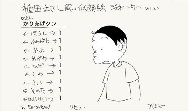 植田まさし風 似顔絵ジェネレーター ver.2.0