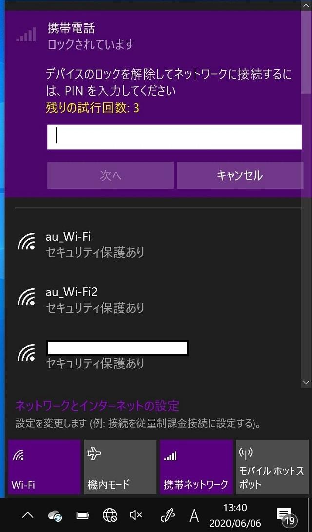 Windows10 SIMロック解除コード入力画面